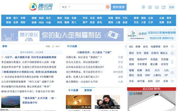 大陸騰訊入口網站 (1)